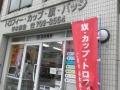 平木商会13
