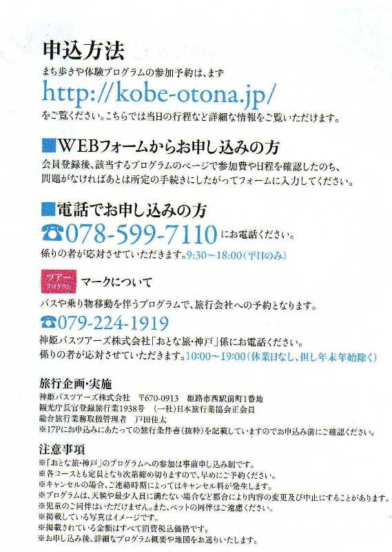 おとな旅神戸申し込み方法