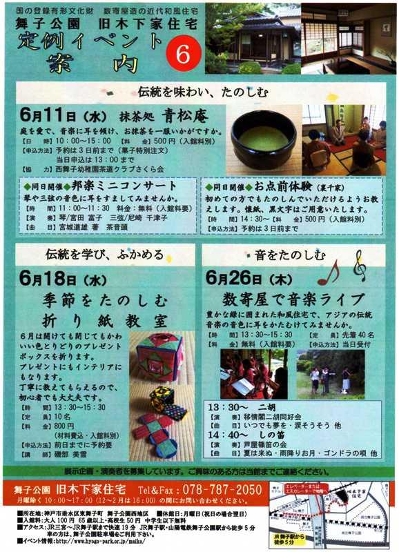 旧木下家住宅6月定例イベント
