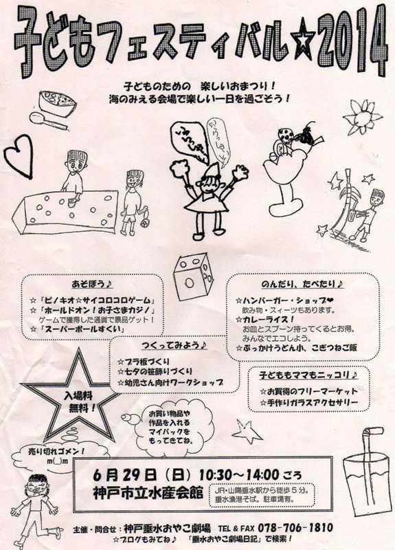 子どもフェスティバル★2014