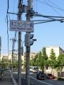 木工センター前信号