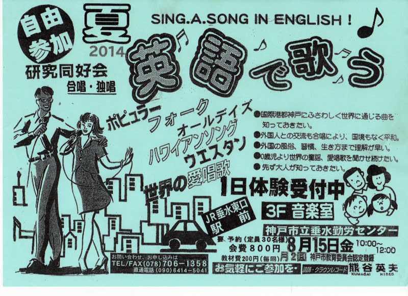 英語で歌う