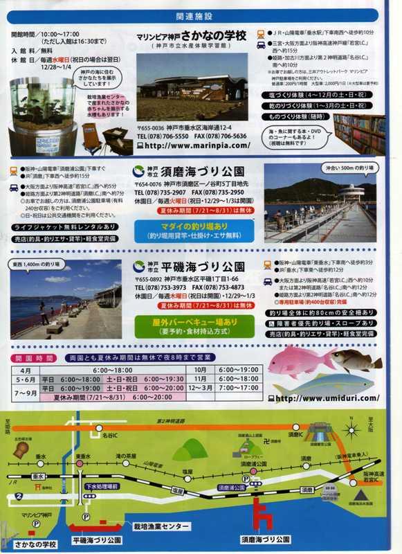 栽培漁業資料03