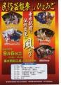 民俗芸能祭01