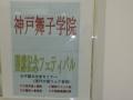 神戸舞子学院20