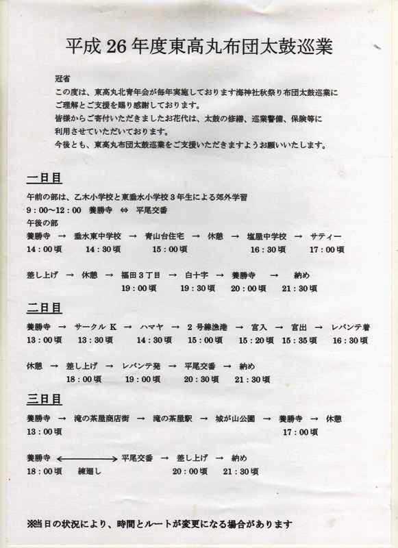 東高丸布団太鼓巡業表