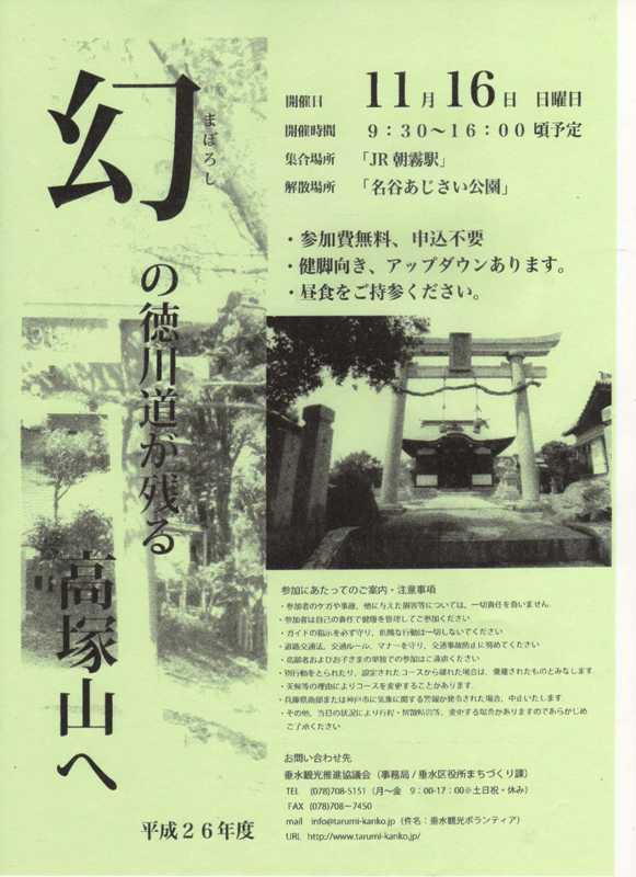 幻の徳川道が残る高塚山へ