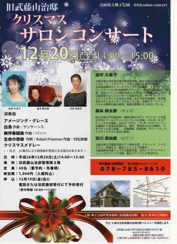 クリスマスサロンコンサート 武藤邸