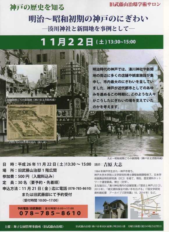 武藤邸 神戸の歴史を知る