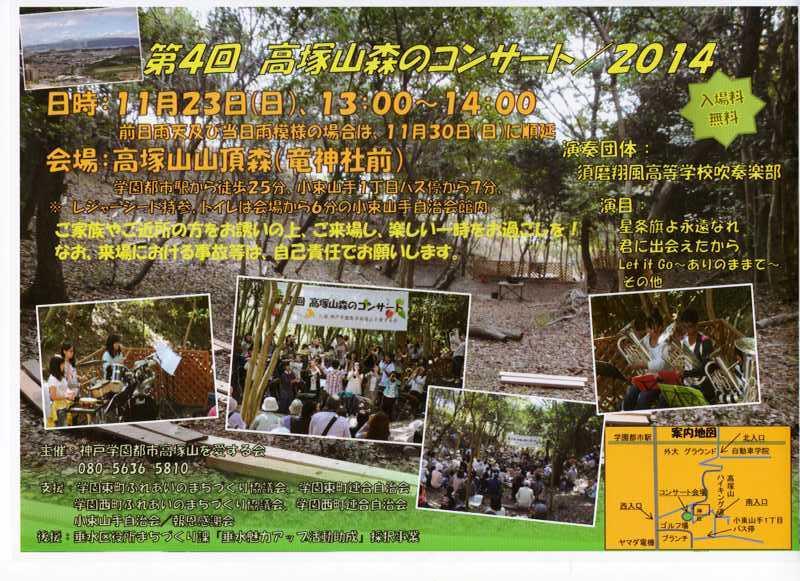 森のコンサート