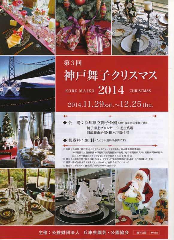 舞子クリスマス2014①
