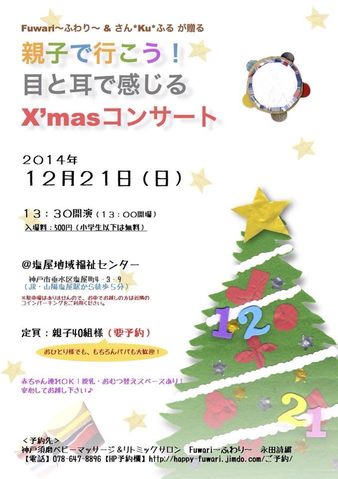 サンクフルコンサート (2)