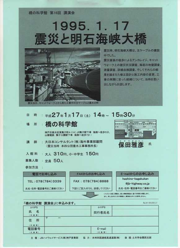 震災と明石海峡大橋