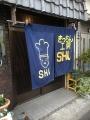 キッチン工房shu10
