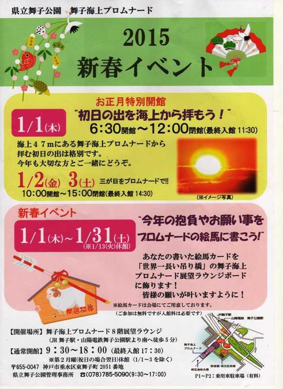 2015新春イベント