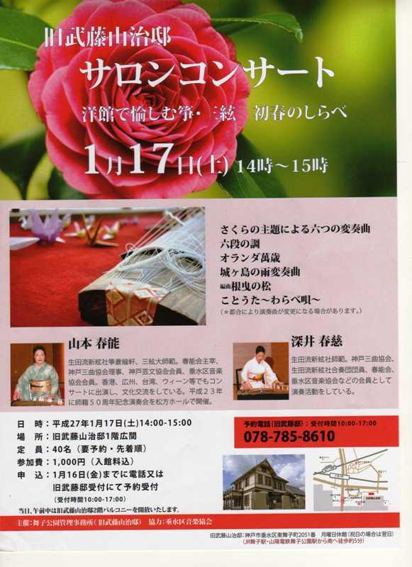 旧武藤邸サロンコンサート