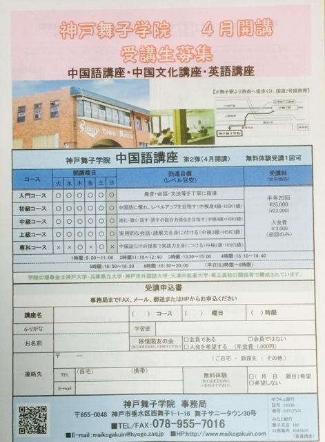 神戸舞子学院2015年春1