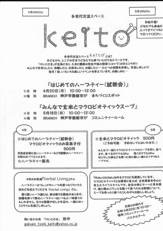 keito14