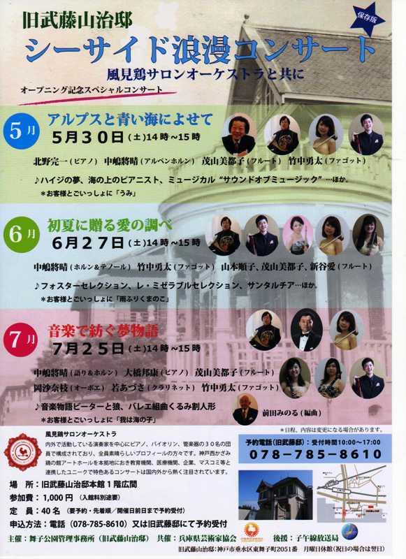 旧武藤邸シーサイド浪漫コンサート