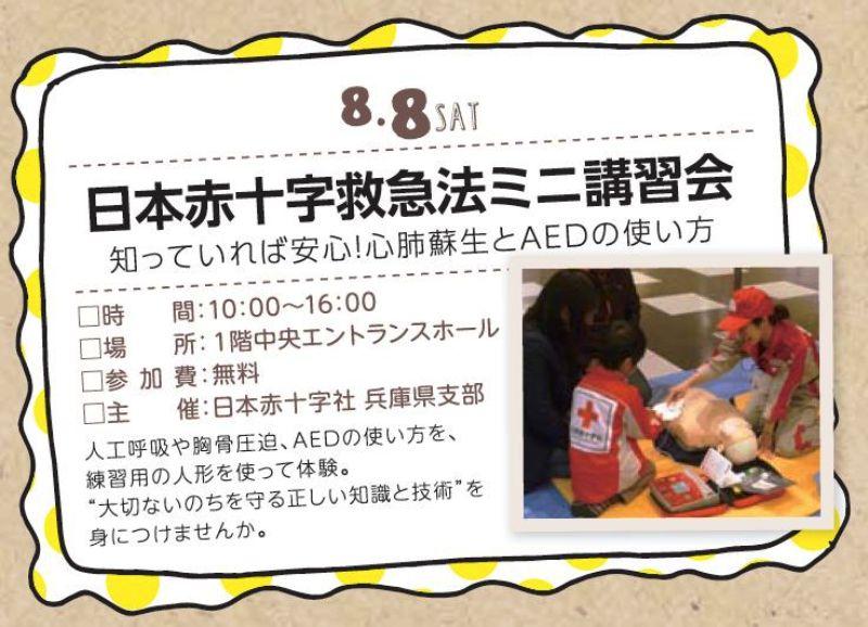 日本赤十字救急法ミニ講習会