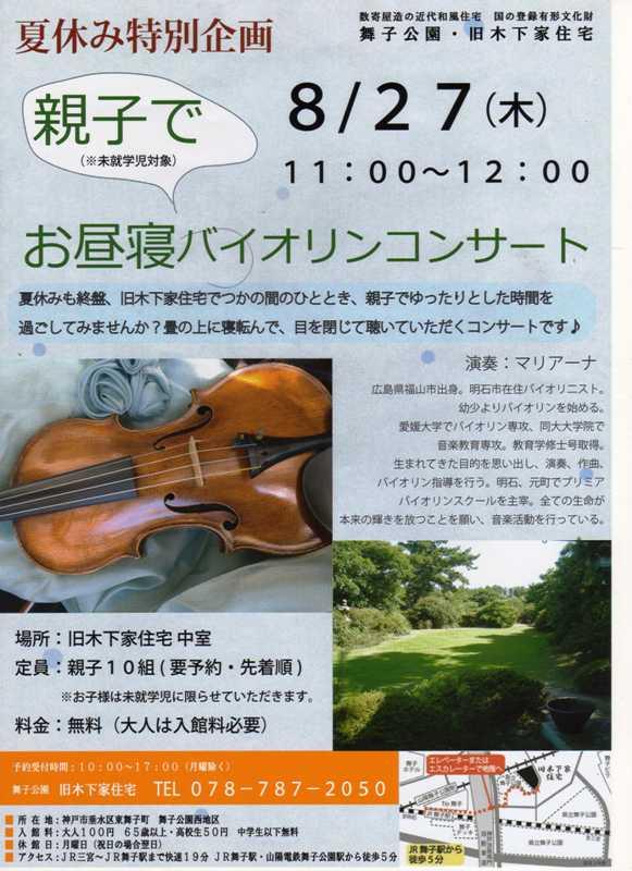 お昼寝バイオリンコンサート