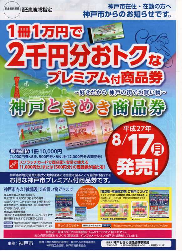 神戸ときめき商品券