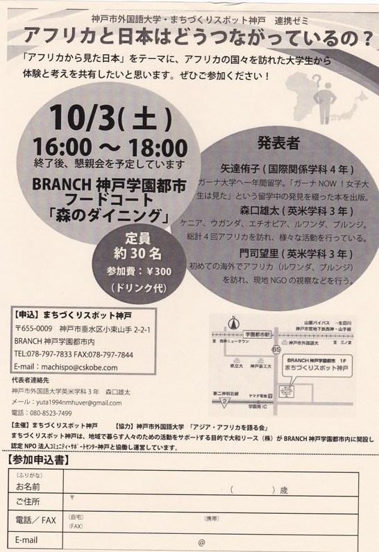 10月3日まちスポイベント