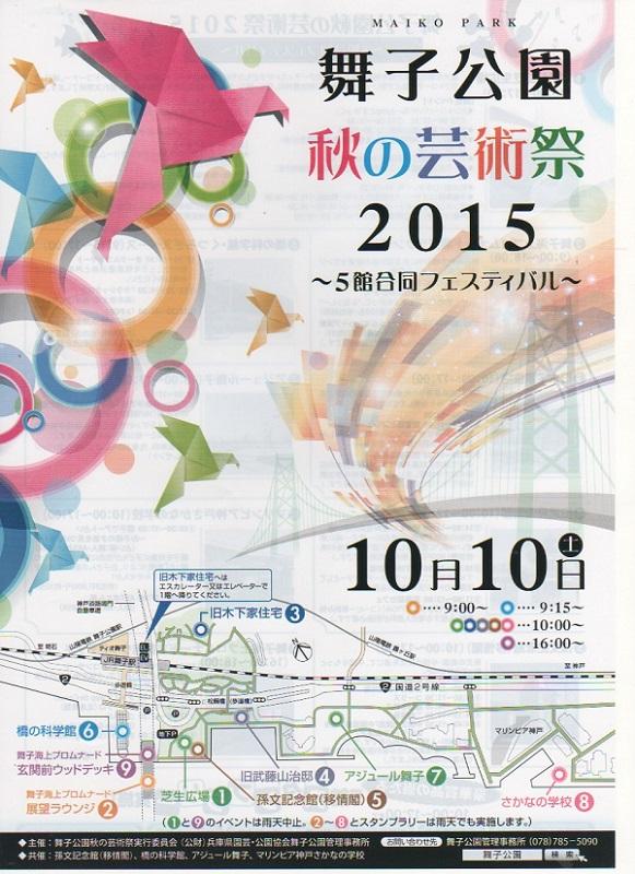舞子公園秋の芸術祭1
