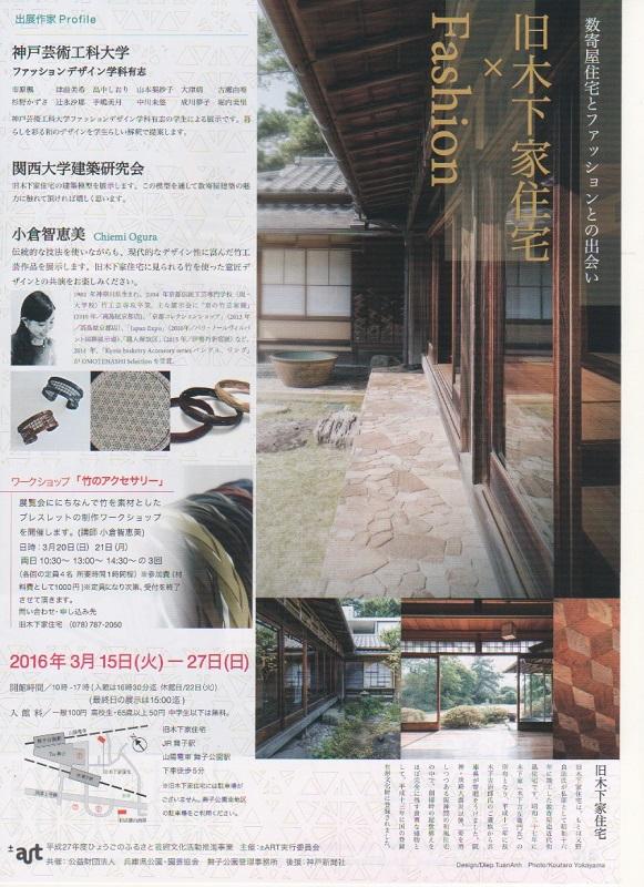 1603 旧木下家住宅×ファッション