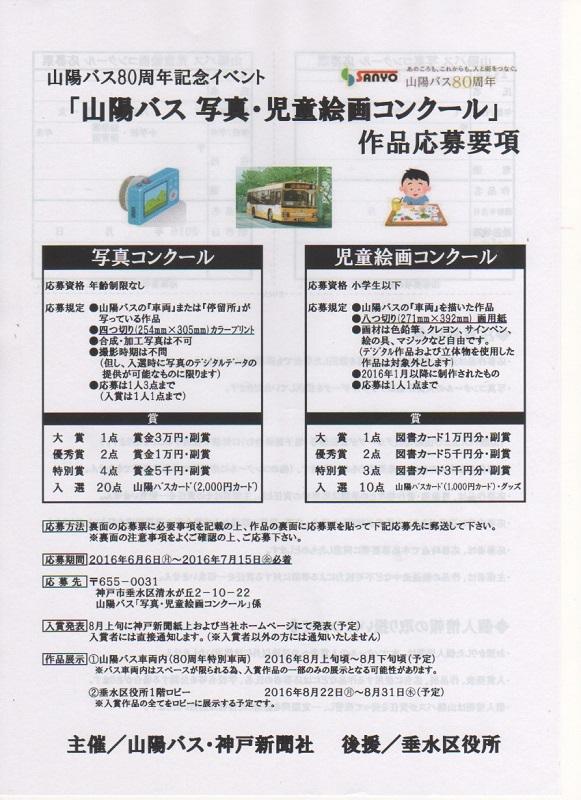 0606 山陽バス写真絵画コンクール1