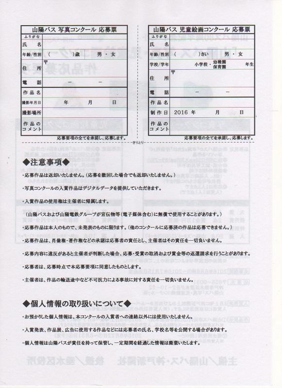 0606 山陽バス写真絵画コンクール2