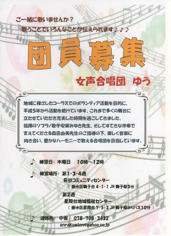 1607 合唱団ゆう