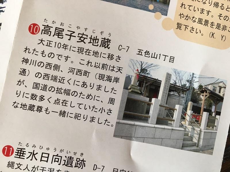 160823 高尾子安地蔵