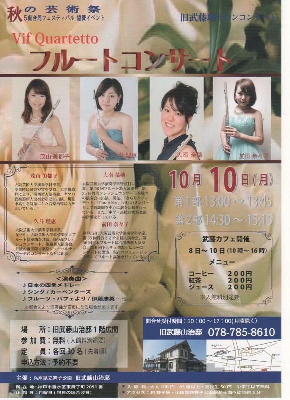 161010 フルートコンサート