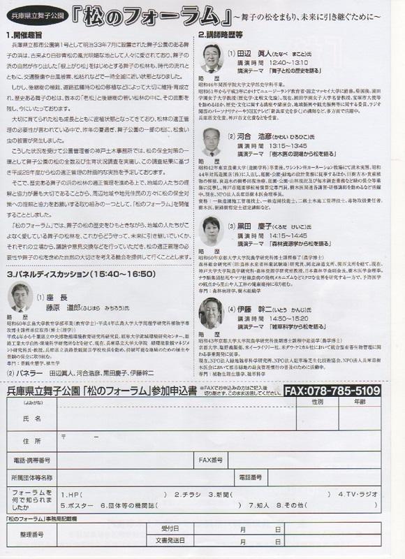 161021 松のフォーラム2