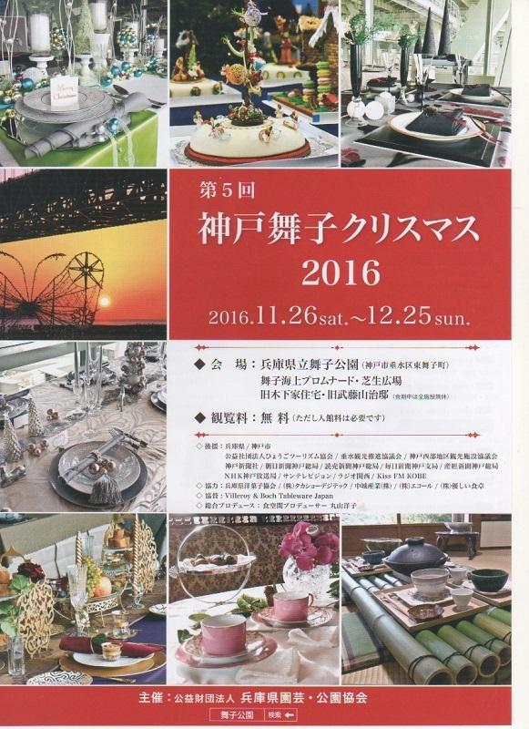 2016 神戸舞子クリスマス1