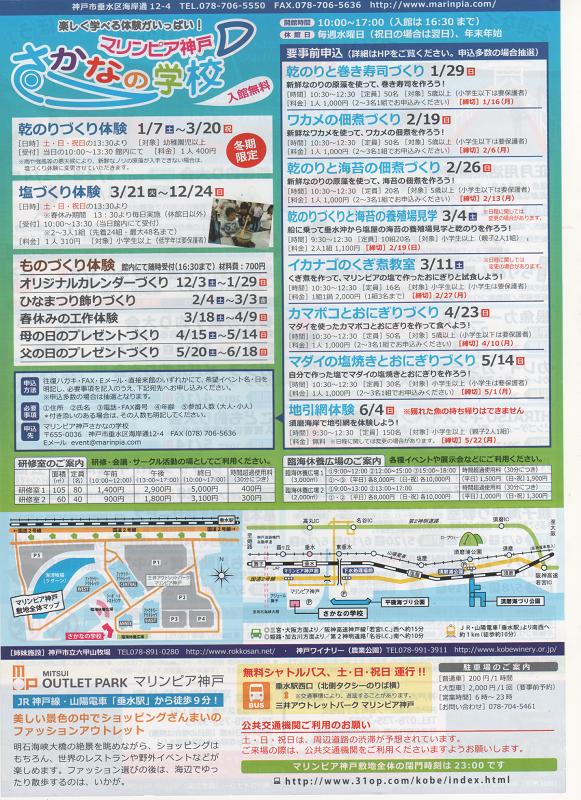 さかなの学校&海づり公園イベント情報 ~2017年6月