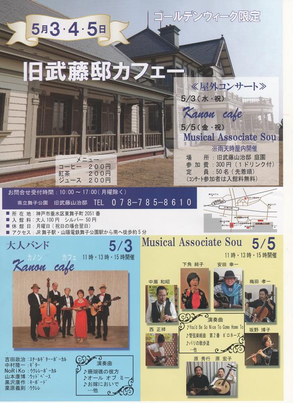 170503 旧武藤邸カフェ