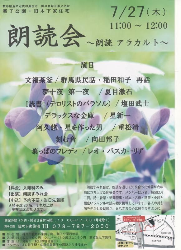 170727 朗読会