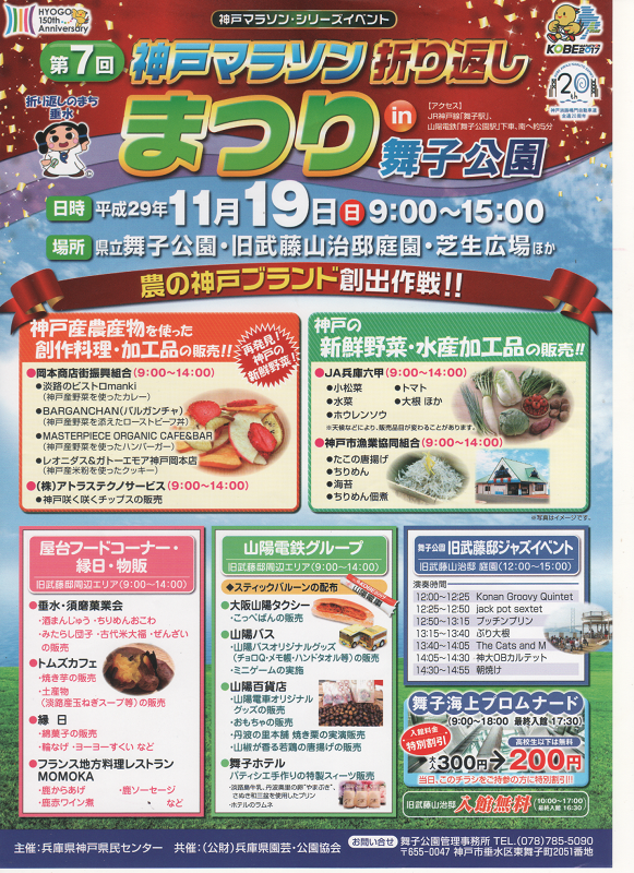 第7回神戸マラソン折り返しまつりin舞子公園 2017年11月19日 県立舞子公園ほか