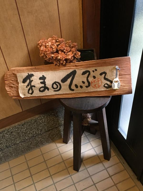 アイディア一つでいつもの食卓がおしゃれに~お料理&テーブルアート教室ままのていぶる~星が丘