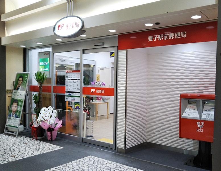 ティオ舞子内に「舞子駅前郵便局」が開設!