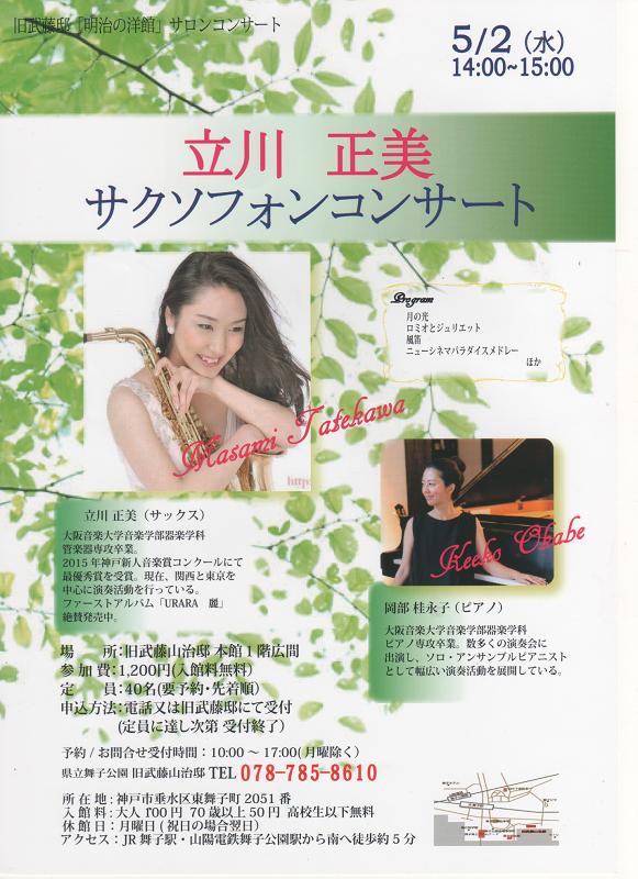 旧武藤邸「立川正美サクソフォンコンサート」2018年5月2日(水)