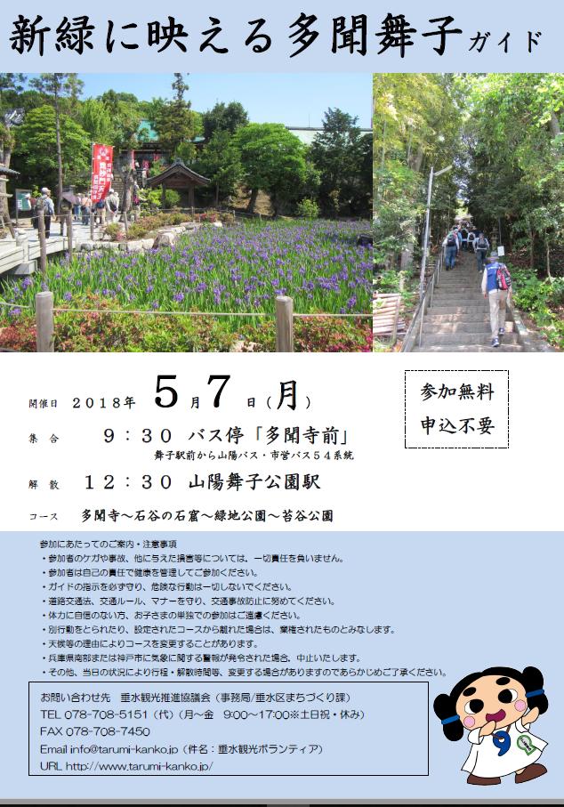 2018年春 垂水観光ボランティアと歩く⑦「新緑に映える多聞・舞子」2018年5月7日(月)
