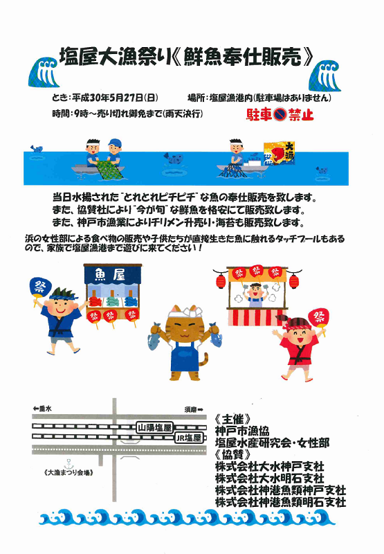 塩屋大漁祭り(鮮魚奉仕販売あり) 2018年5月27日(日) 塩屋漁港