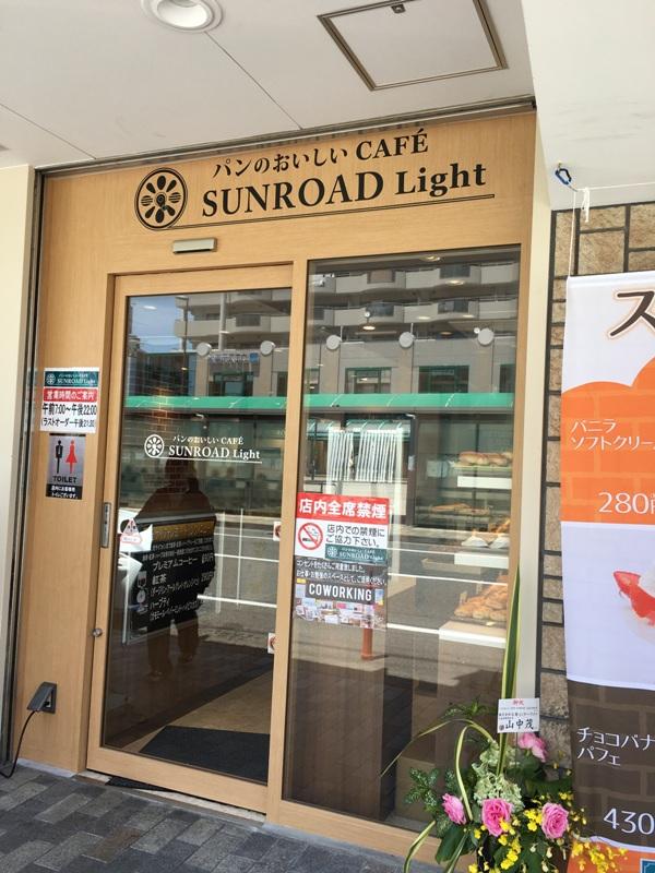 喫茶店のノウハウを生かした新しいタイプのカフェ~SUNROAD LIGHT~モルティ垂水西館