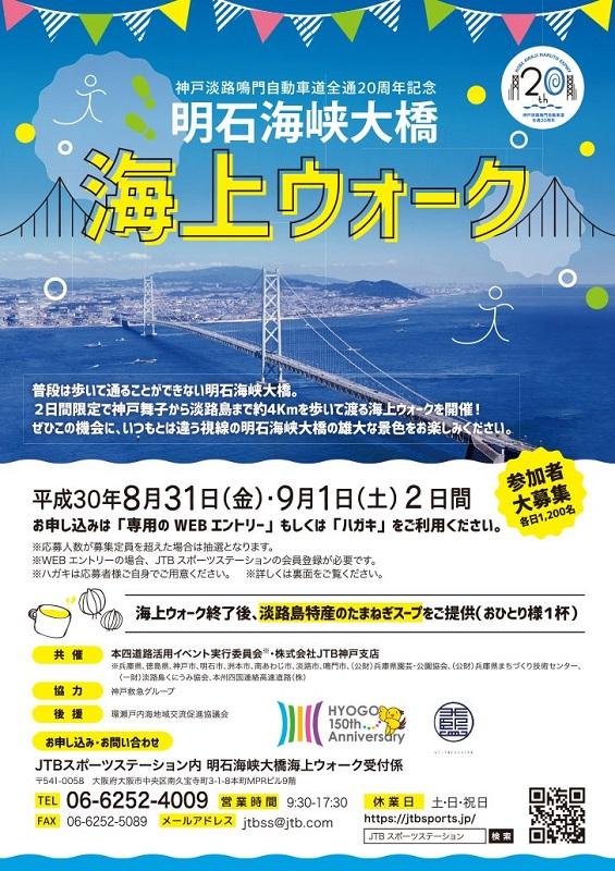 明石海峡大橋開通20周年企画「明石海峡大橋海上ウォーク」2018年8月31日(金)・9月1日(土)・・申し込みは8月3日(金)まで