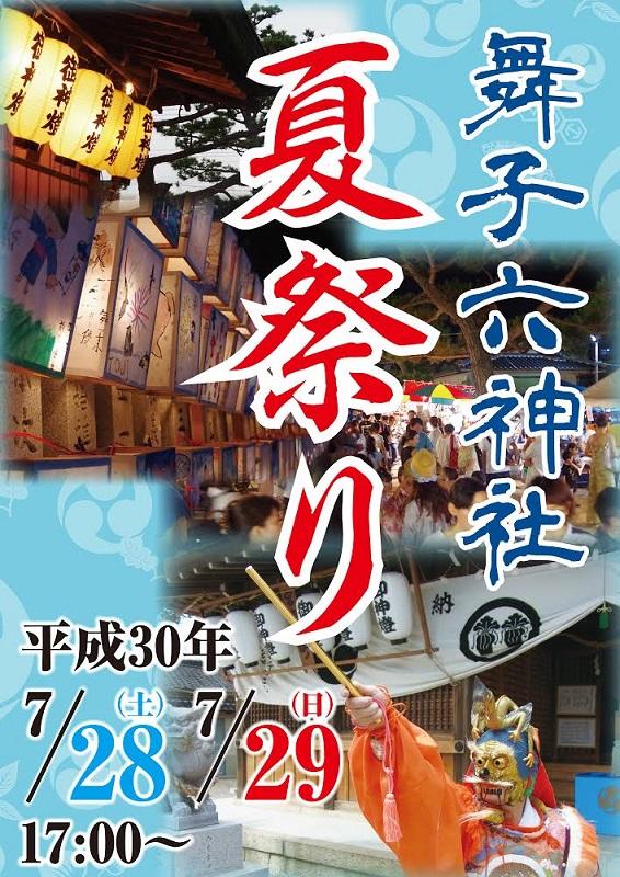 2018年舞子六神社 夏まつり 2018年7月28日(土)・29日(日)
