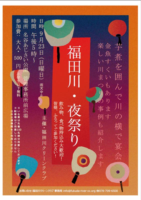 福田川・夜祭り2018年9月23日(日) 名谷あじさい公園