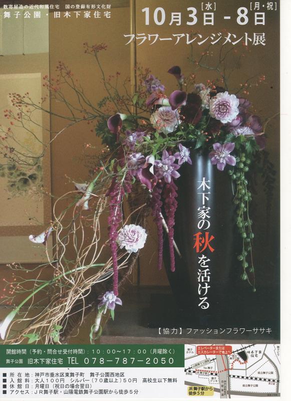 「木下家の秋を活ける」フラワーアレンジメント展2018年10月3日(水)~8日(月・祝) 旧木下家住宅